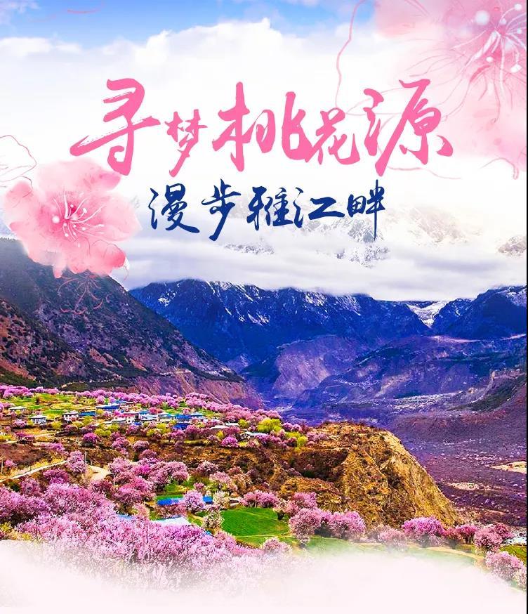 2019年3月23—31日拼西藏雪域桃花拉萨林芝9天行1.jpg