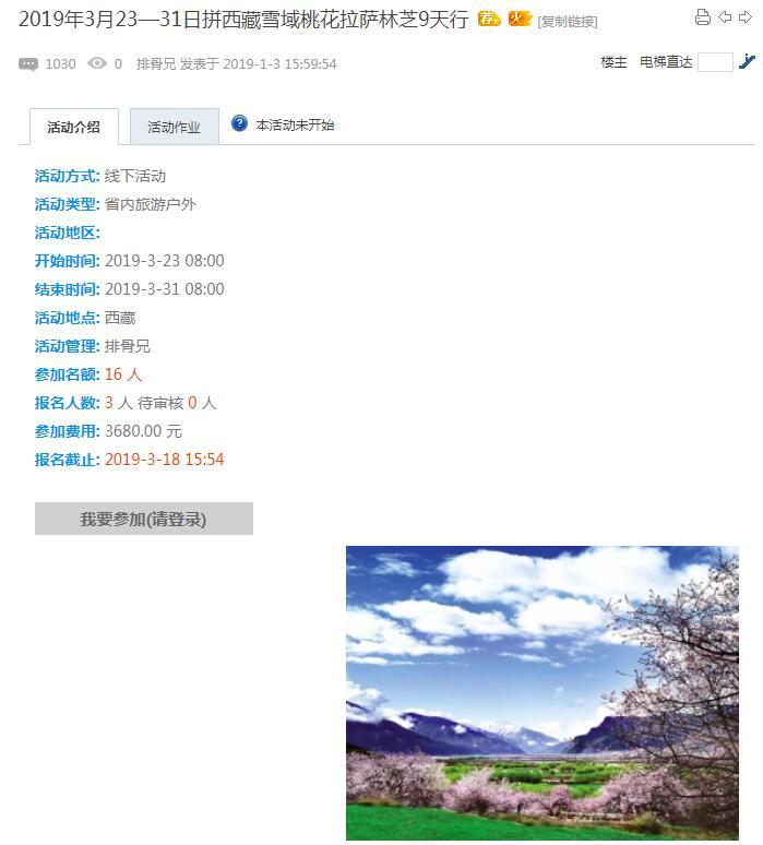 2019年3月23—31日拼西藏雪域桃花拉萨林芝9天行.jpg